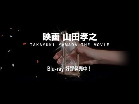 『映画 山田孝之』Blu-ray好評発売中!