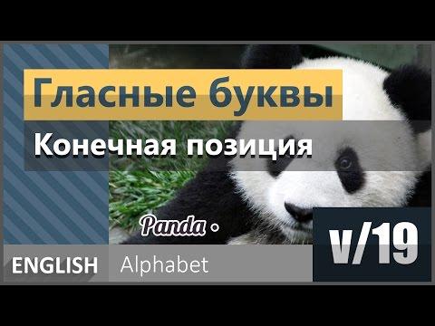 Английский язык алфовит