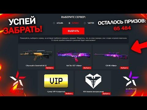 НОВЫЙ ПИН КОД И ПОДАРКИ WARFACE PRO, Новая промо страница, Успей получить подарки варфейс