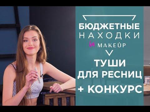 Бюджетные удлиняющие туши для ресниц 2018 + КОНКУРС | Александра Кучеренко