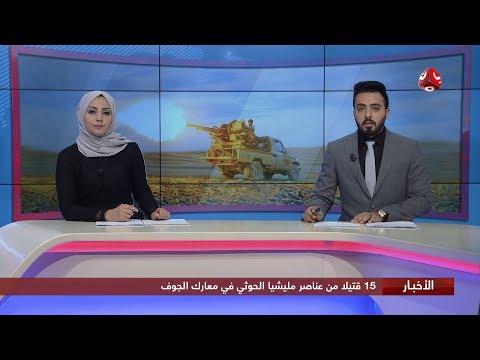 اخر الاخبار | 26 - 01 - 2020 | تقديم هشام الزيادي ومروه السوادي | يمن شباب
