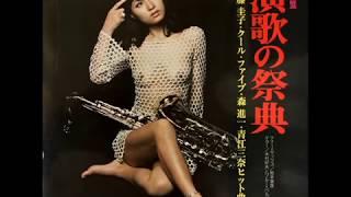 HIDEHIKO MATSUMOTO & YOSHIO KIMURA  - FESTIVAL OF ENKA [LP]
