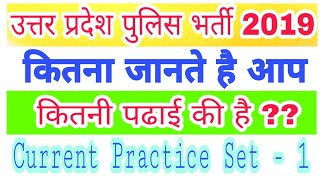 तैयारी बर्दी की। up police bharti 2019, exam date 27-28 jan,up police bharti today latest update,