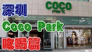 [神州穿梭.深圳]#94 星河COCO Park購物中心|深圳最成功商場 (下) 吃喝篇|逐層樓介紹|超級物種 比盒馬鮮生更高級| Coco Park酒吧街