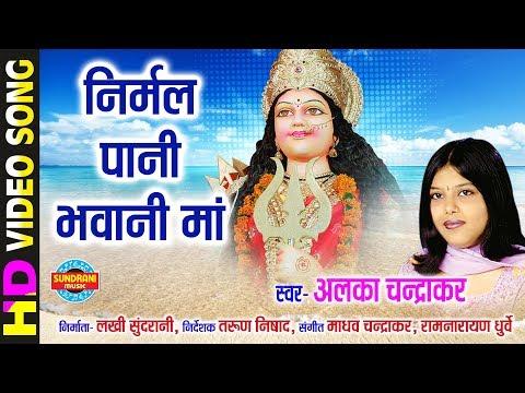 Nirmal Pani Bhavani Maa - निर्मल पानी भवानी माँ | Maa Ke Laali Chunariya | Alka Chandrakar