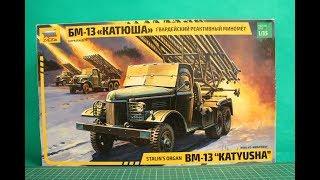 Збірні моделі. Радянська реактивна установка БМ-13 ''Катюша''