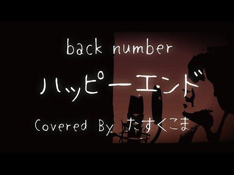 【歌ってみた】back number -「ハッピーエンド」 うた:たすくこま