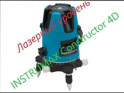 Лазерный уровень INSTRUMAX Constructor 4D