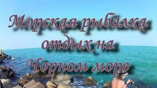 Морская рыбалка отдых на Чёрном море