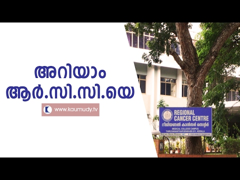 Knowing Regional Cancer Center - Trivandrum | For the People | Kaumudy TV