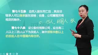 047 第十一章 国家法律 第二节 中华人民共和国公司法