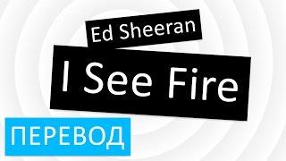 Ed Sheeran I See Fire перевод песни текст слова
