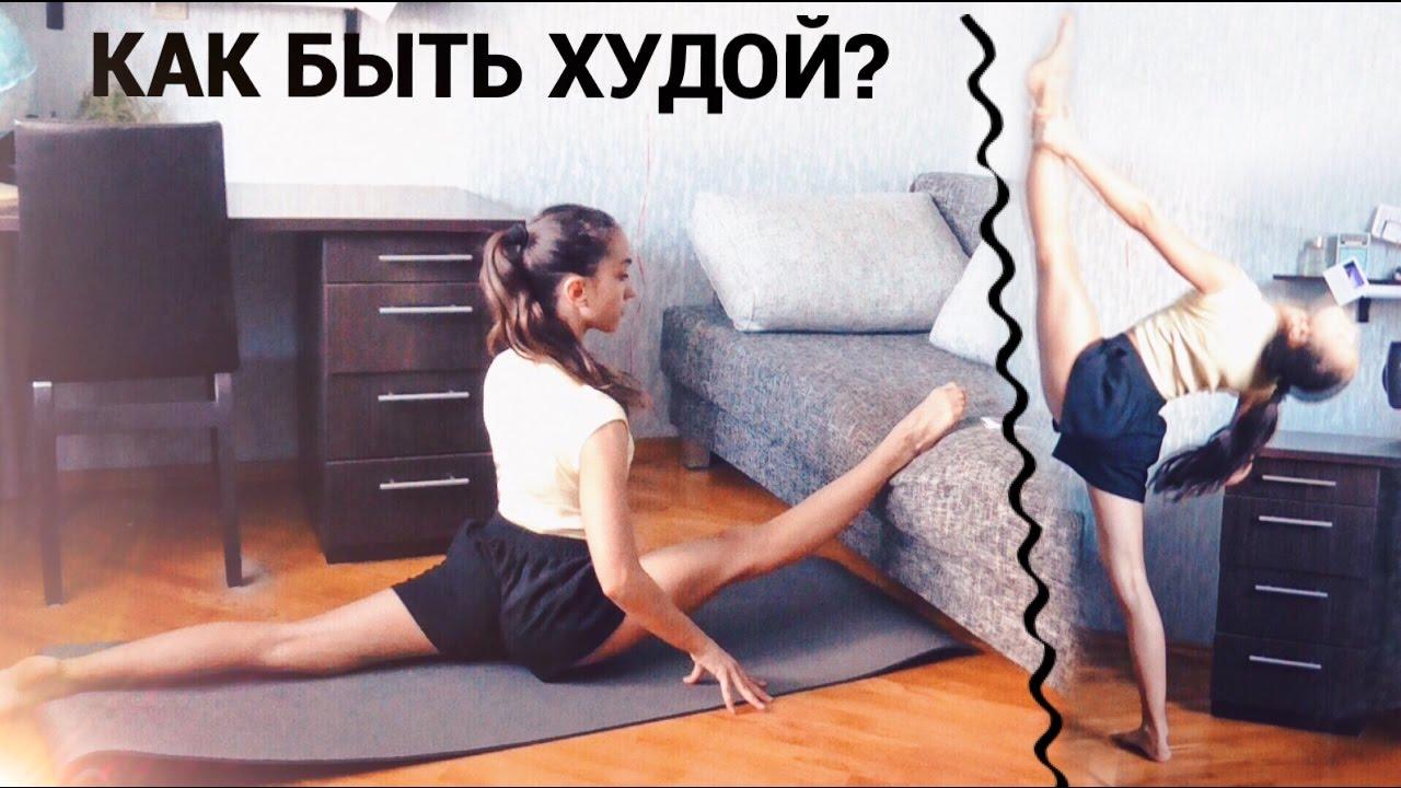 Лайфхак: как держать себя в форме?! Растяжка, подкачка и другие упражнения для