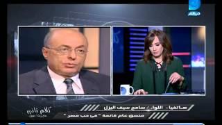 كلام تاني| سامح سيف اليزل: قائمة حب مصر تضم كل العناصر الوطنية التي تضيف للقائمة