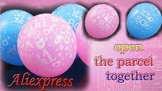 Шарики с Алиэкспресс для праздника Дня Рождения(Открываем посылку с воздушными шариками. Детские шарики на День Рождения с надписями: