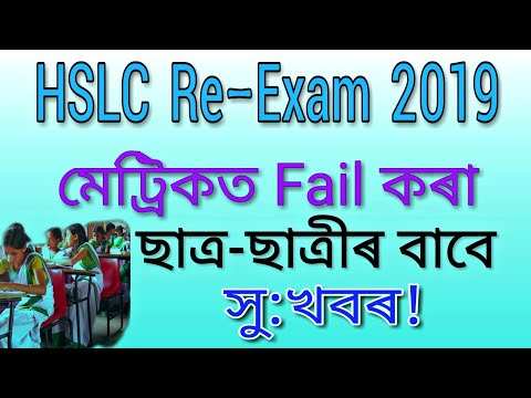 ASSAM HSLC Re Exam 2018 Good News  RZK TUTORIAL Collaborates with RUHUL360 Media