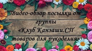 Распаковка посылки с материалами от Ольги Пономаревой
