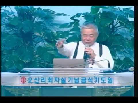 2017 第二十九屆 亞細亞聖徒訪韓聖會 培靈會  講道  張茂松 牧師