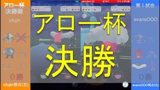 【ポケモンGO PvP】アロー杯 決勝戦【ofujin vs エバンス】
