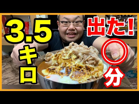 【大食い】デブが3.5キロのカレーを一瞬で食い切る!
