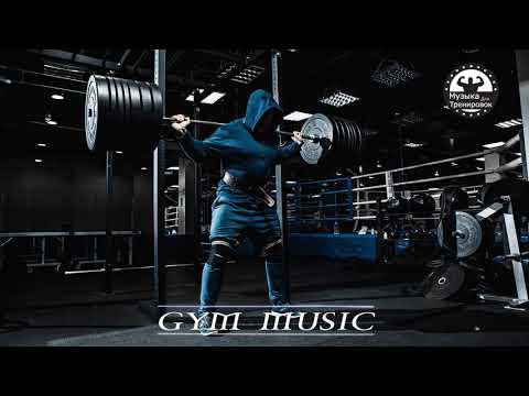 Шикараная Музыка для Тренировок Mix 2020 ★ Тренажерный Зал Тренировки Мотивация Музыка ★ EDM Workout