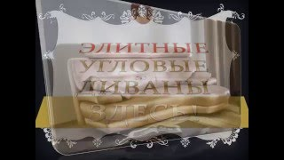 Угловые диваны в Москве(, 2016-05-02T12:06:40.000Z)