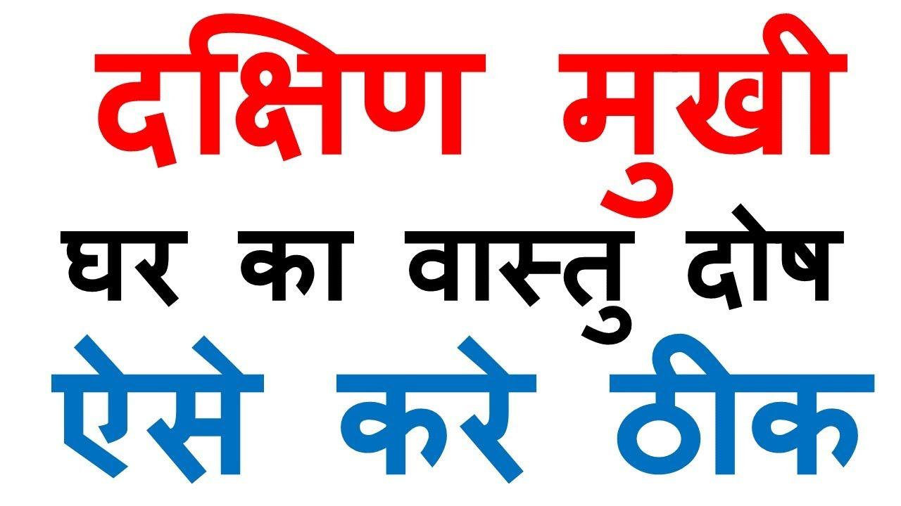 दक्षिण मुखी घर के उपाय | dakshin mukhi ghar ke upay in hindi | dakshin mukhi ghar ka vastu