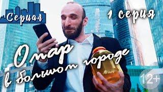 ОМАР В БОЛЬШОМ ГОРОДЕ. 1 серия // Сериал