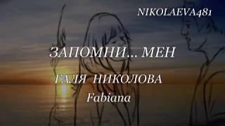 ЗАПОМНИ...   МЕН, ГАЛЯ НИКОЛОВА- Fabiana, music: Amadeus Electric