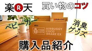 【楽天スーパーSALE】購入品紹介と買い物のコツ