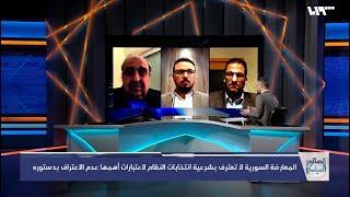 هل تنحصر مشكلة سوريا بانتخابات رئاسية؟ | الصالون السياسي