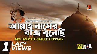 Allah Namer Biz Bunechi   Mohammad Khaled Hossain   Full Album   Audio Jukebox
