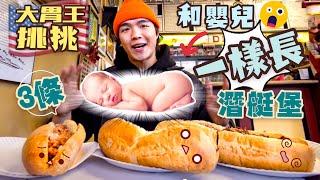 打破店內最快完食速度?3條和嬰兒一樣長的潛艇堡|????????美國大胃王挑戰|波士頓|DiBlasi's Steak and Cheese Sandwich Food Challenges|大食い ASMR