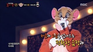 Gambar cover [King of masked singer] 복면가왕 - 'agiley,Mouse jerry.' 2round - YOU&I 20170423