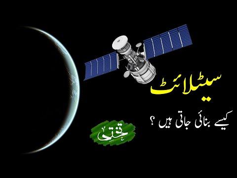 How a Satellite is made Urdu Hindi Video 219