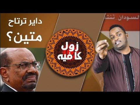 زول كافيه /  مدن السودان تنتفض