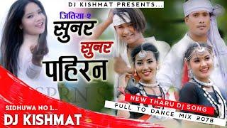 Sunar Sunar Pahiran    Aayo Re Jitiya-2    New Tharu Jitiya Song 2078    New Nepali Tharu Dj Song
