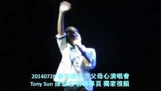20140728 新加坡天下父母心演唱會 孫協志 - 學習愛情
