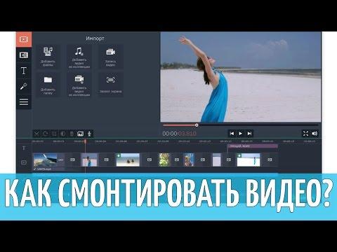 Как сделать видеоролик из фотографий и видео