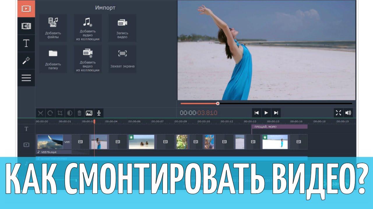 Чтобы программу сделать с видео