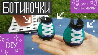 Черевики для Басіка/DIY/Basik TV