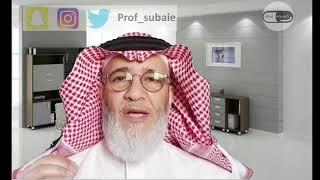 كبسوة سعادة ١| البروفيسور عبدالله السبيعي | كبسولة