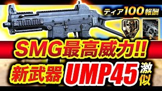 "【CoD:MW】ティア100報酬!! 新武器""UMP45""のような化け物威力S…"