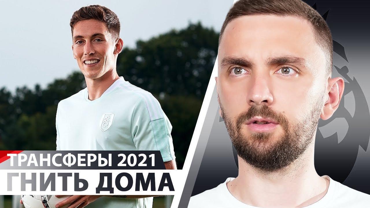 Трансферы 2021: Тоттенхэм разбушевался, второй Заа и контракт Сульшера