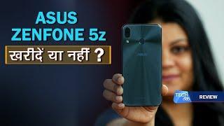 ASUS ZENFONE 5z REVIEW | ASUS ZENFONE 5z : खरीदें या नहीं ?