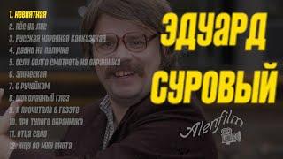 Эдуард Суровыйсборник