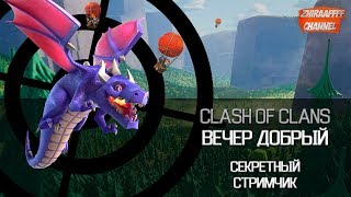 Clash of Clans - Вот и он :D