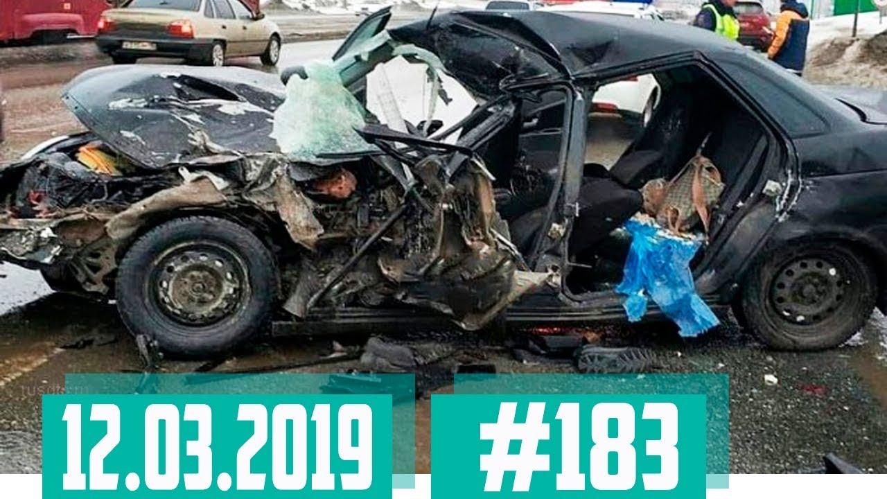Новые записи АВАРИЙ и ДТП с АВТО видеорегистратора #183 Март 12.03.2019