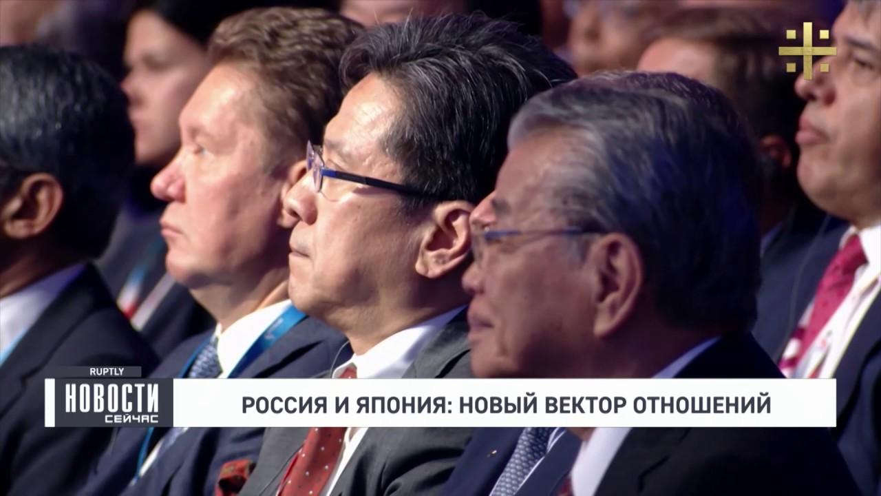 Россия и Япония: Новый вектор отношений