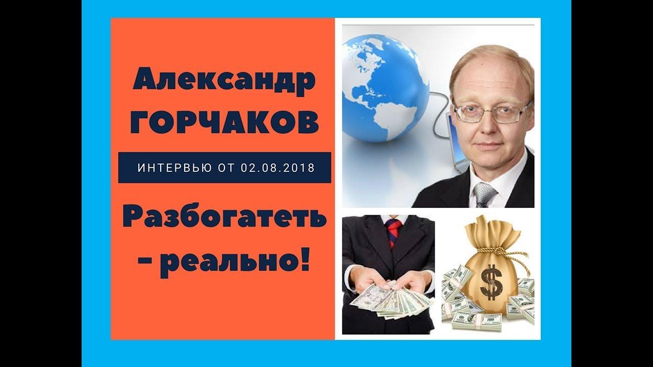 Александр Горчаков: разбогатеть реально